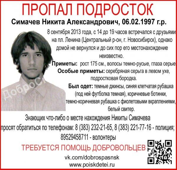 В Новосибирске пропал несовершеннолетний парень