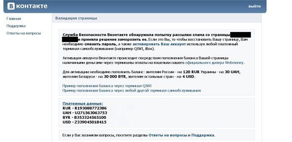 Обезврежены хакеры, блокировавшие страницы ВКонтакте .