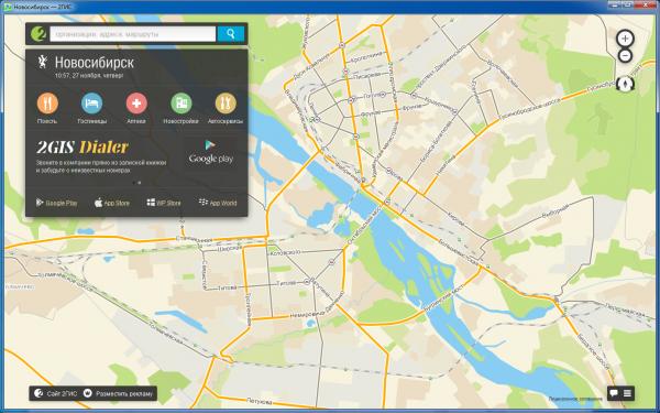2ГИС представил бета-версию приложения для ноутбуков и компьютеров - Новости Новосибирска