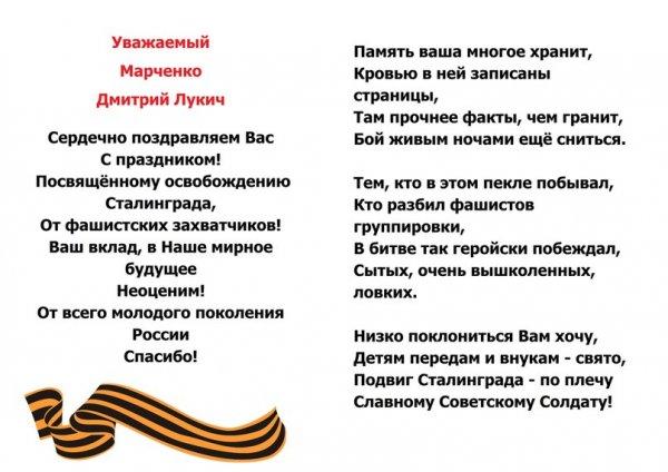 Сталинградская битва поздравление официальное