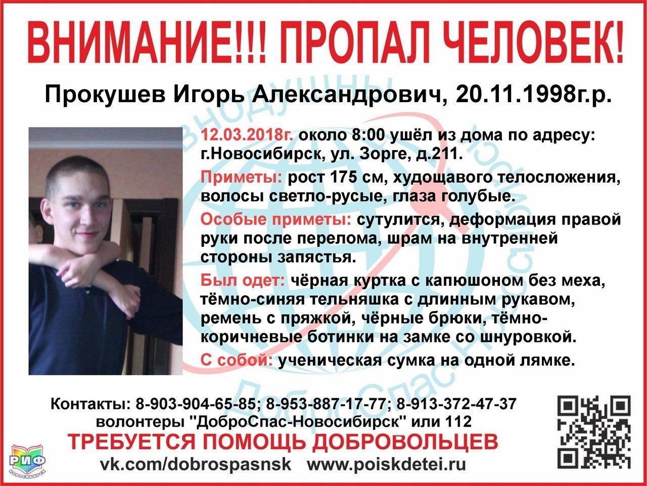 Курсант речного училища со шрамом на запястье пропал в Новосибирске