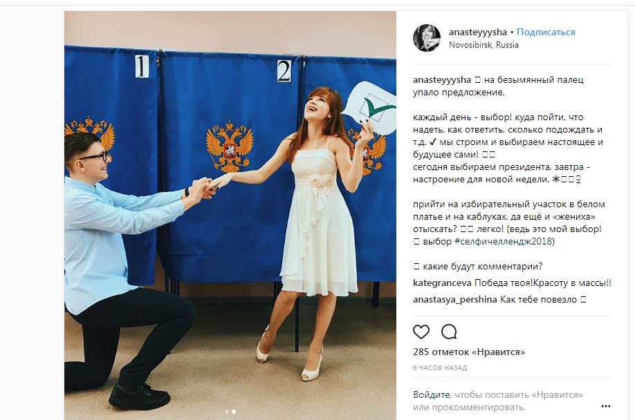Жительницу Новосибирска прямо на выборах позвали замуж