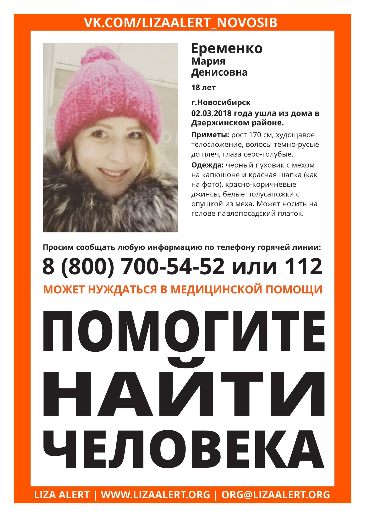 18-летняя жительница Новосибирска пропала сразу после смерти мужа