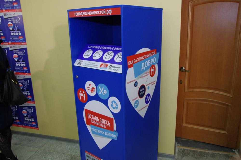В аптеках Новосибирска появились добробоксы