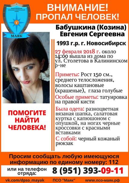 В Новосибирске ищут 24-летнюю девушку