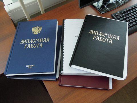 Подготовка к диплому