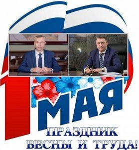 Власти области поздравили новосибирцев с Праздником весны и труда