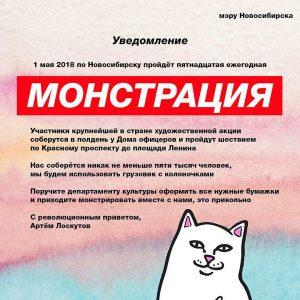 Вместо «Монстрации» мэрия  предложила Артему Лоскутову организовать Первомай