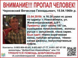 Найден 49-летний мужчина, пропавший в Железнодорожном районе Новосибирска
