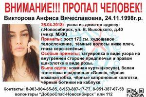 В Новосибирске нашли пропавшую 19-летнюю девушку, похожую на Анжелину Джоли