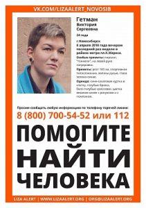 В Новосибирске пропала 24-летняя девушка, выйдя с работы на площади Маркса