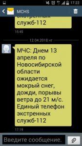 SMS от МЧС с предупреждением о неблагоприятной погоде получили новосибирцы