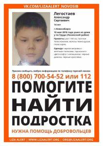 14-летнего мальчика, пропавшего у площади Труда, ищут в Новосибирске