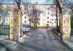 Объявления приезжего цирка-шапито Демидовых обезобразили Новосибирск
