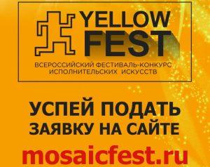 Путевки в Орленок получат призеры Yellow Fest в Новосибирске