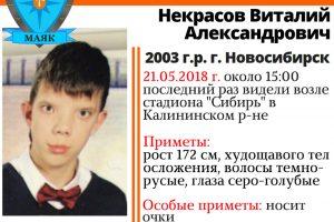 В Новосибирске нашли 14-летнего школьника, пропавшего у стадиона «Сибирь»