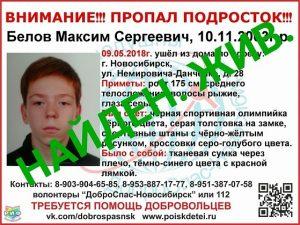 В Новосибирске нашли рыжеволосого подростка, пропавшего 9 мая