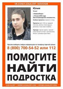 В Новосибирске ищут 15-летнюю девушку с пирсингом в носу
