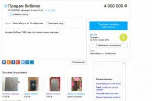 Жительница Новосибирска продает Библию за 4 миллиона и дачу за 300 тысяч