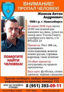 В Новосибирске ищут пропавшего 29-летнего мужчину на «Тойоте»