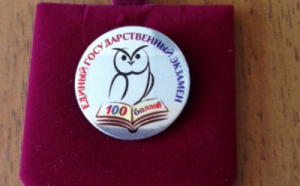 Знак отличия для 100-балльников утвержден в Новосибирской области