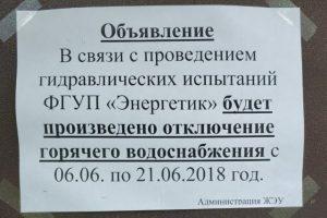 Из-за долгов жители Краснообска на все лето остались без горячей воды