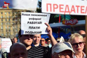 В Новосибирске 1000 человек пришли на второй митинг против пенсионной реформы