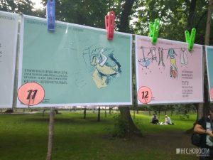 """""""Стихосушка"""": в Первомайском сквере развесили открытки со стихами"""