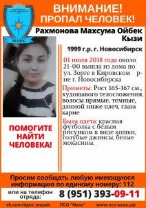 В Новосибирске ищут девушку в красной футболке с рисунком