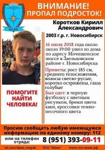 В Новосибирске волонтеры ищут подростка в черной футболке с цветным рисунком