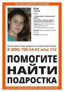 В Новосибирске ищут пропавшую 16-летнюю девушку с черной сумкой