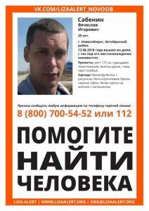 29-летний парень пропал в Октябрьском районе Новосибирска