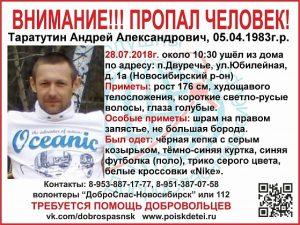 В Новосибирске ищут мужчину со шрамом на запястье