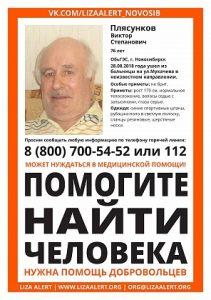 В Новосибирске ищут мужчину, который пропал из больницы на ОбьГЭС