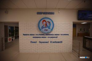 Новосибирская школа № 214 получила имя Доктора Лизы