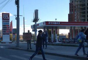 «Мужья, любите своих жён» - новосибирец вышел к «Сибирскому Моллу» с плакатом о любви