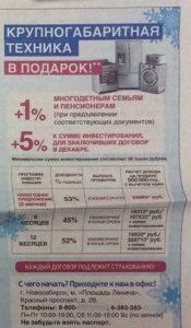 Мошенники обманули 13 вкладчиков из Новосибирска на 5 млн рублей