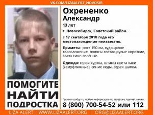 13-летний мальчик в камуфляжных штанах пропал в Новосибирске