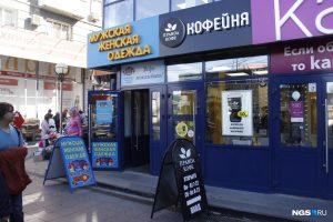 «Правда кофе» останется в Новосибирске с новым партнёром
