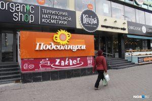 На Красном проспекте открылась кондитерская Zakher