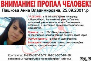 В Новосибирске ищут 16-летнюю девушку с родинкой на щеке