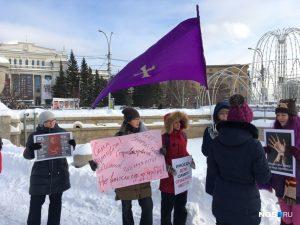 Пикет против домашнего насилия прошел в Новосибирске