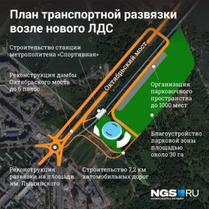 Власти Новосибирска хотят уменьшить парковку у нового ЛДС в 3 раза