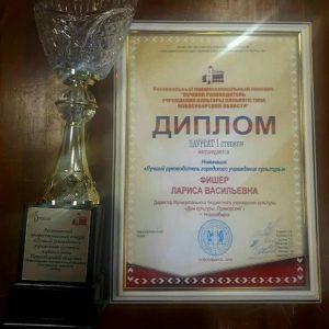 Директор ДК «Приморский» Лариса Фишер победила в конкурсе НСО