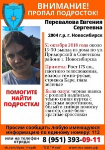 В Новосибирске ищут 14-летнюю девочку в куртке с красным воротником