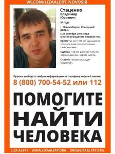 В Новосибирске пропал парень в длинном пальто