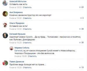 Новосибирцы проголосовали против переименования аэропорта Толмачёво