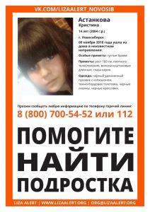 Новосибирск: пропала девочка-подросток
