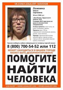 Рыжеволосая дама пропала в Ордынском районе Новосибирской области