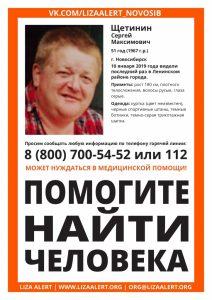 51-летний мужчина пропал на левобережье Новосибирска